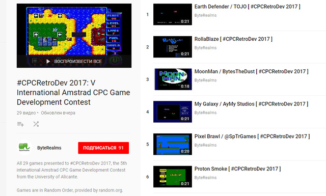 Amstrad CPC Game Creation Contest