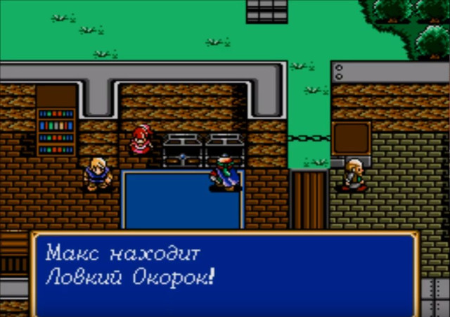 Shining Force - Ловкий окорок